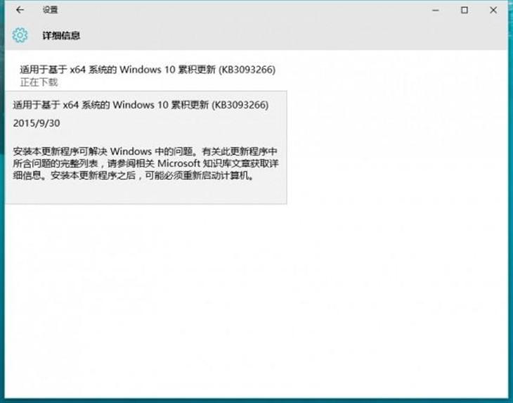 国庆微软推出Windows 10最新累积更新