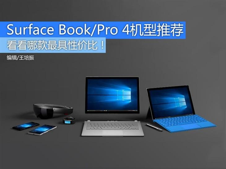 该买哪款?Surface Book/Pro 4机型推荐