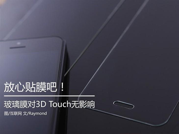 放心贴膜吧 玻璃膜对3D Touch无影响