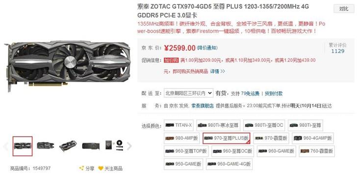 索泰GTX970-4GD5至尊显卡,送三星SSD