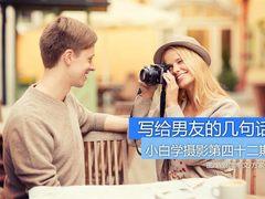 小白学摄影:写给男友关于拍照的几句话