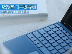 Surface Pro 4领衔 近期热门平板导购