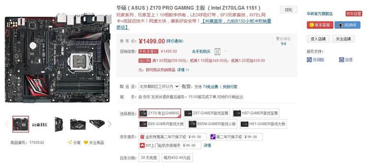 硕Z170 PRO GAMING游戏主板售1945元!