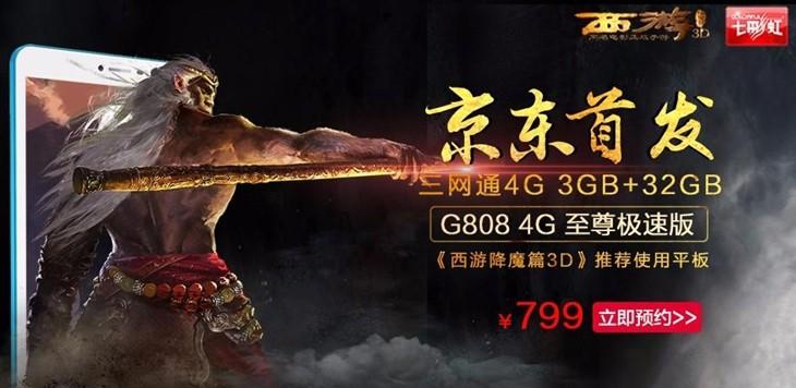 秒杀小米,七彩虹3G运存平板仅售799