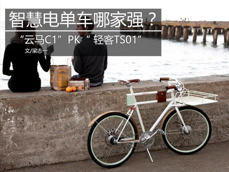 """智慧电单车哪家强?""""云马 PK 轻客"""""""