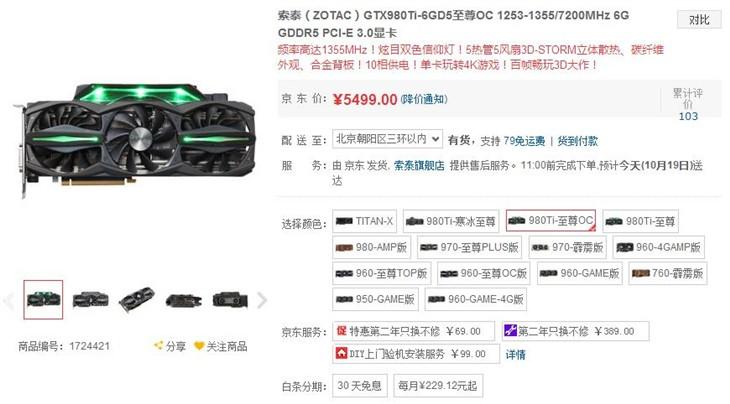索泰GTX980Ti-6GD5 至尊OC,售价5499