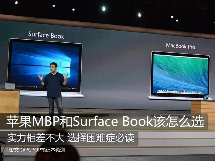 对比说话 苹果MBP和Surface Book怎么选