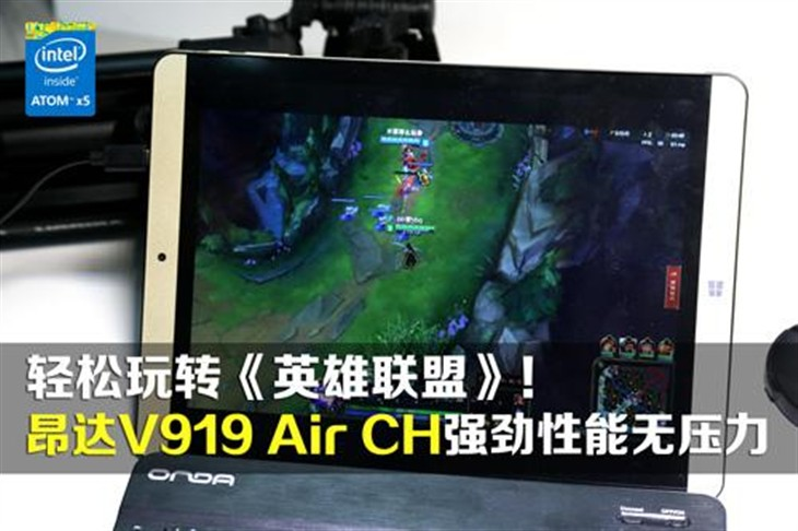 无压力!昂达V919 Air CH性能强劲