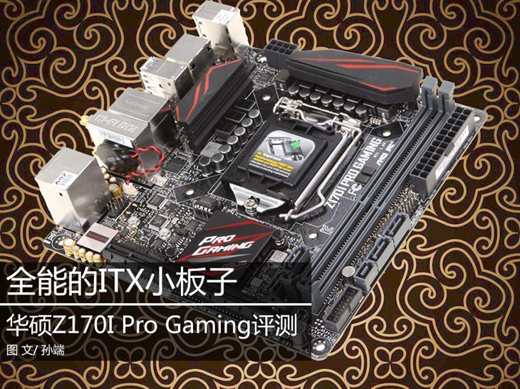 Imba ITX!华硕Z170I Pro Gaming评测