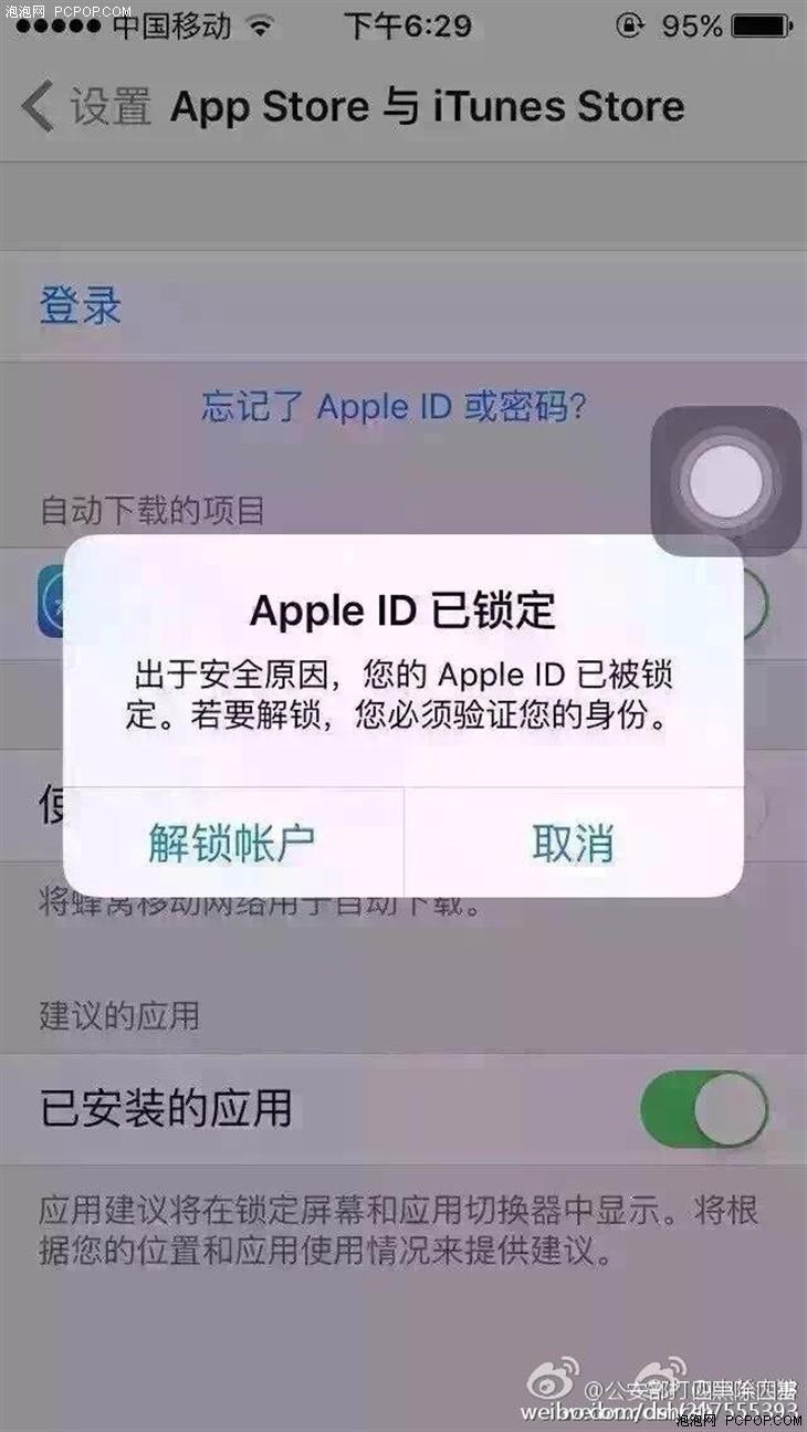 防范iPhone新骗术 别随意点解锁账户!