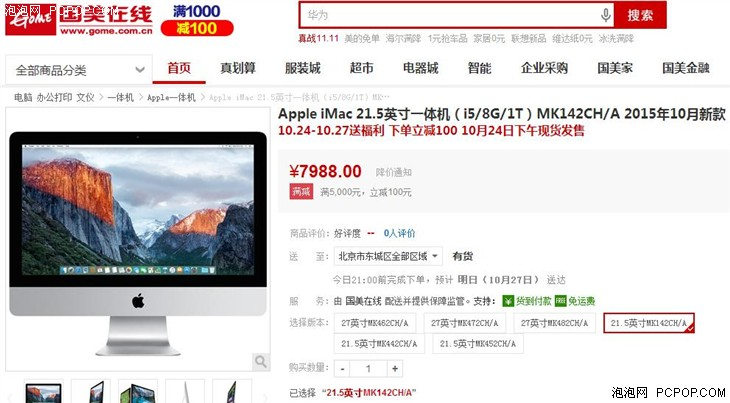 Apple iMac 21.5寸一体机 国美售价7988