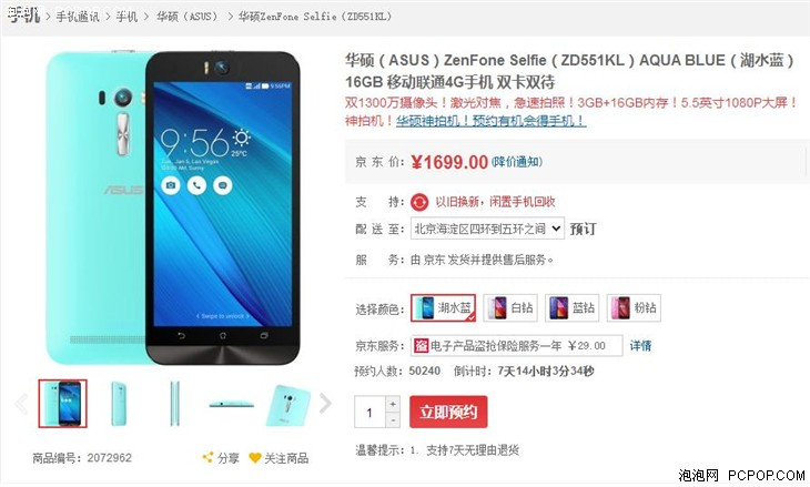 华硕手机怎么买_手机 频道 pcpop首页 手机 行情 正文      今天下午,华硕在北京发布
