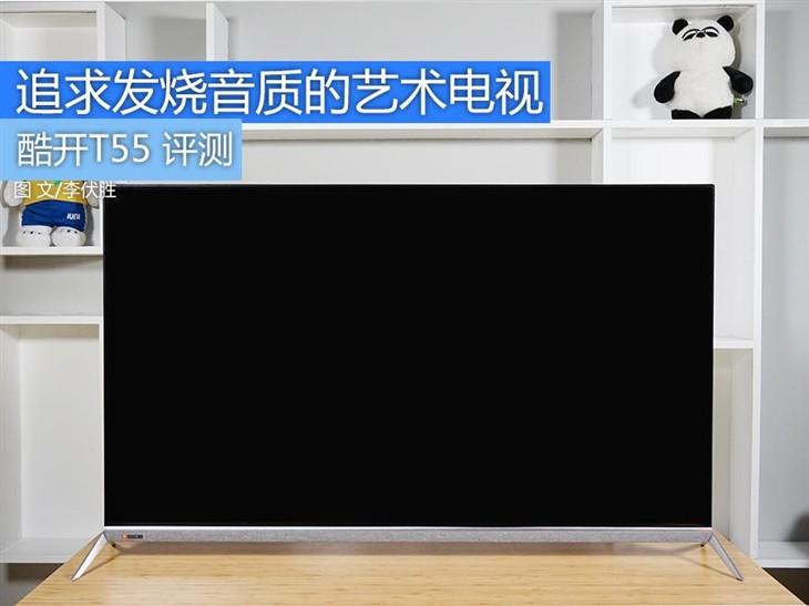 追求发烧音质的艺术电视 酷开T55评测