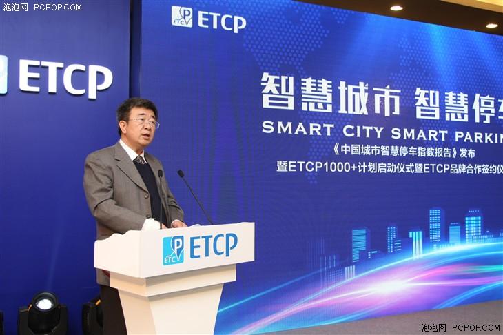 智慧城市大会:ETCP智慧停车成亮点