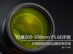 超值远摄大炮 尼康200-500/F5.6E评测