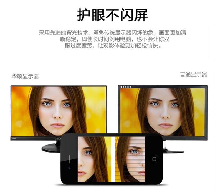 十一专场 VC239H护眼爆款专享价899元
