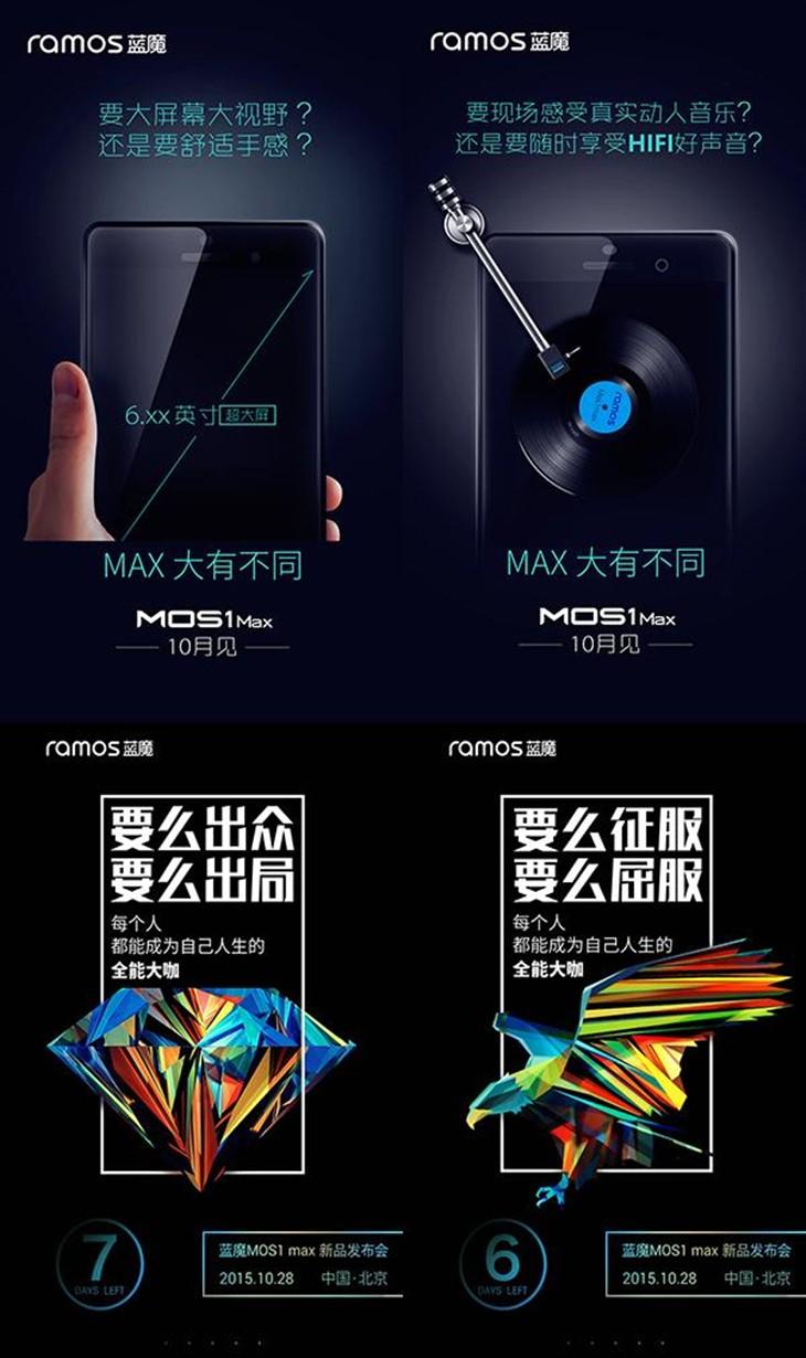 蓝魔 MOS1 max 宣传海报   今年才刚刚正式踏足手机圈的蓝魔品牌在旗下第二代智能手机MOS1 max的前期海报宣传上颇为用心,独具一格。该新品的宣传海报有两组,一组以MAX大有不同为主题,针对性直指大屏手机在电池、屏幕、HIFI音质等方面的痛点,容易引起用户对这款手机产生兴趣;另外一组则通过很有逼格的犀利图文展示出了蓝魔品牌想借助这款新品所表达的态度每个人都能成为自己人生的全能大咖,给人留下深刻印象。紧扣主题,虚实相生,两组海报通过涵盖产品端和品牌端,精准传达产品买点以及品牌理念,海报