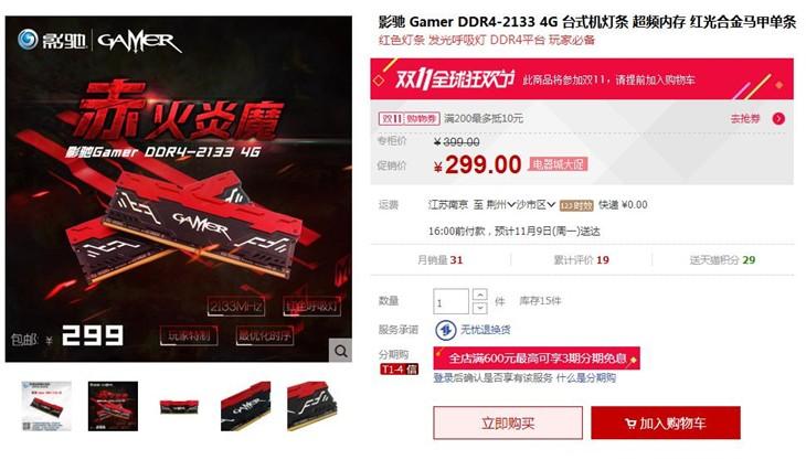 影驰Gamer DDR4-2133 4G内存,超炫酷