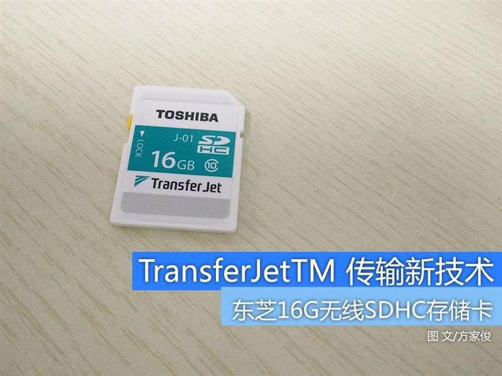 TransferJetTM技术 让传输更快更方便