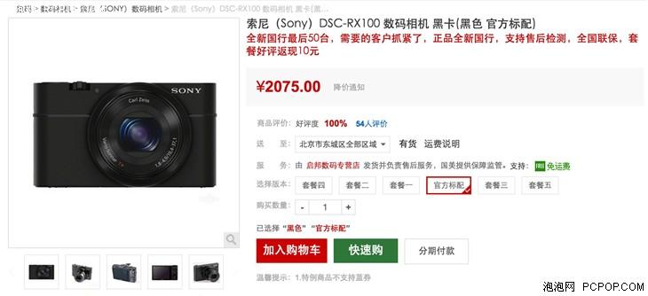 仅2000元出头 索尼黑卡RX100冰点低价