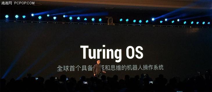 图灵机器人操作系统Turing OS正式发布