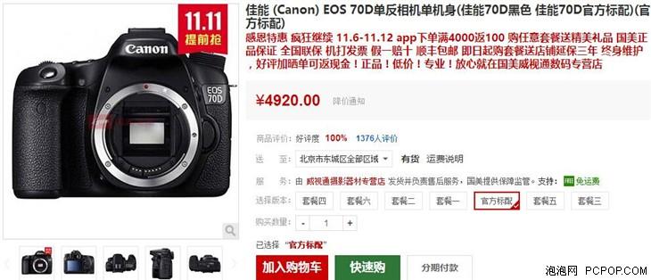价格超值 佳能中端单反70D仅售4930元