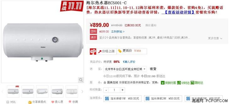 省时省电 海尔50l电热水器售价1199元