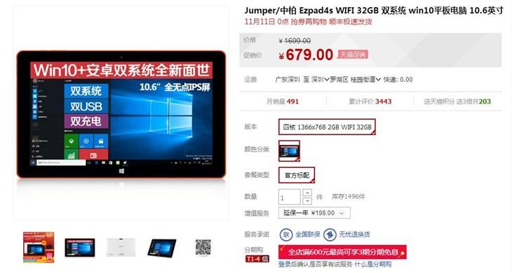 Ezpad 4S特惠价679元, 还有好礼相送