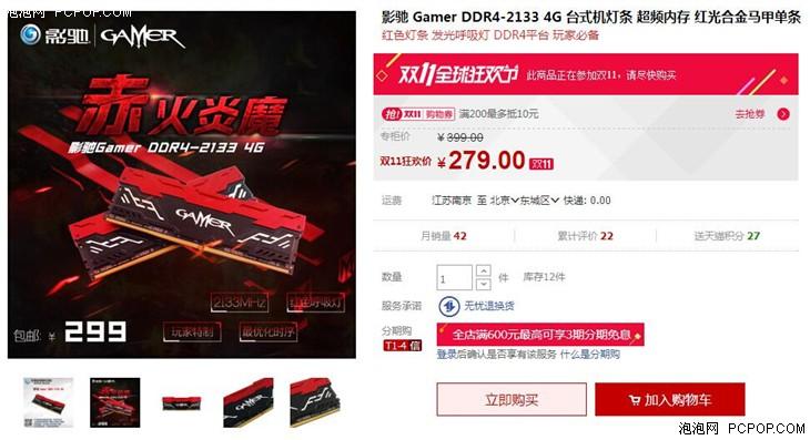 影驰Gamer DDR44G内存 双十一价279元