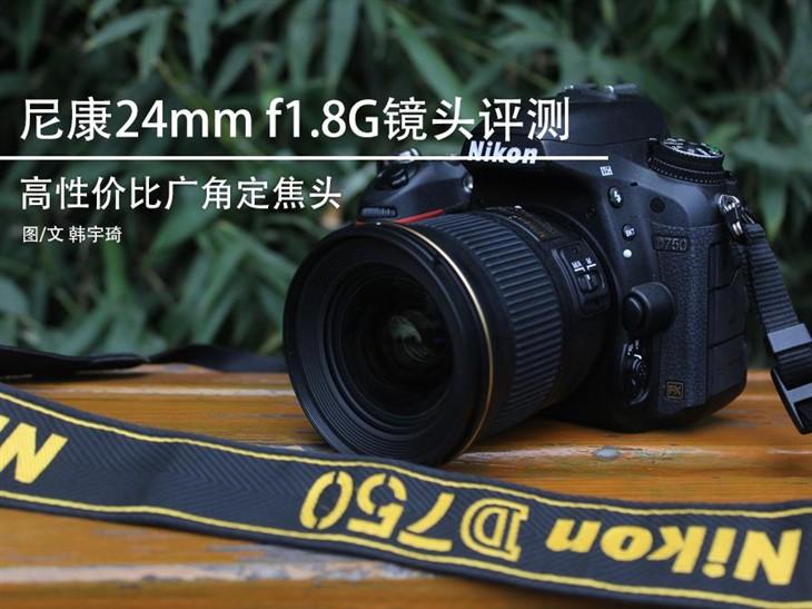 高性价比广角镜头 尼康24mm/F1.8G评测