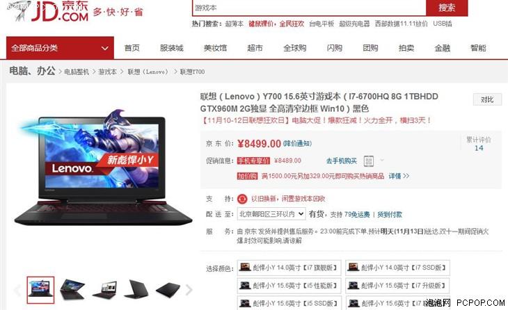 完美硬件组合 联想Y700游戏本京东仅售8499