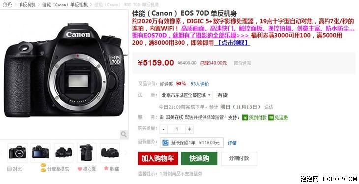 触屏对焦更方便 佳能70D暴跌至5159元