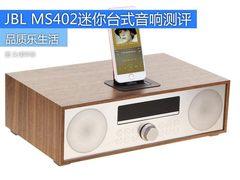 品质乐生活JBL MS402迷你台式音响测评