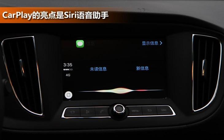 荣威360率先支持!苹果CarPlay初体验