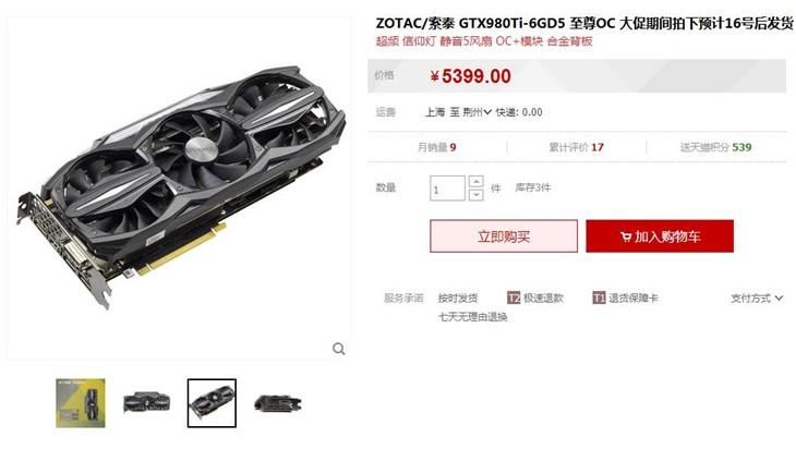 索泰GTX980Ti-6GD5 至尊OC,仅售5399