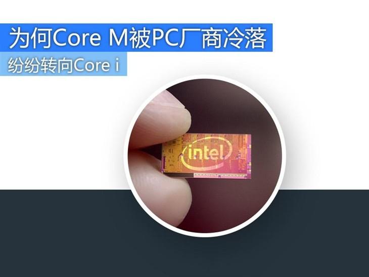 纷纷转向Core i!为何Core M被PC厂商冷落