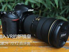 加入防抖新镜皇 尼康24-70/2.8VR评测