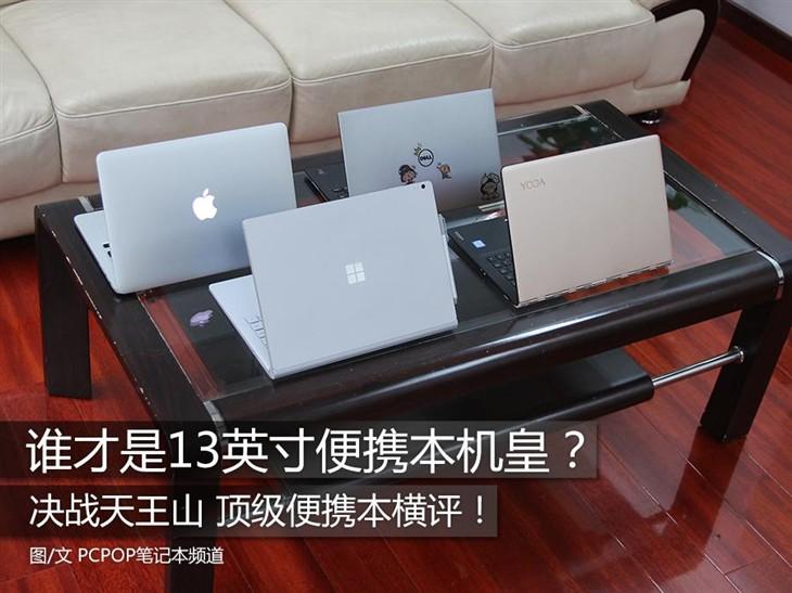 XPS13/MBP/YOGA/Surface Book 4款13寸人气便携笔记本横评