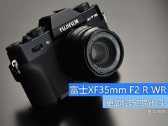 更加轻巧的新标头 富士XF35mm F2评测