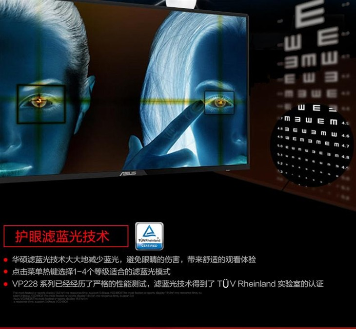 华硕显示器VP228N登陆天猫月销过千!