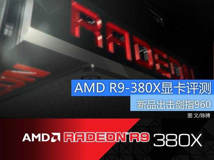 新品出击剑指960 AMD R9-380X显卡评测_蓝宝石(Sapphire)显卡评测