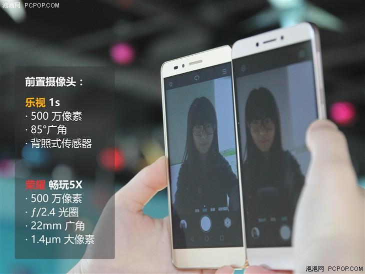 荣耀畅玩5X/乐视1s拍照对比