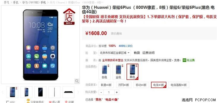 双摄像头/大电池 荣耀6Plus售1608元