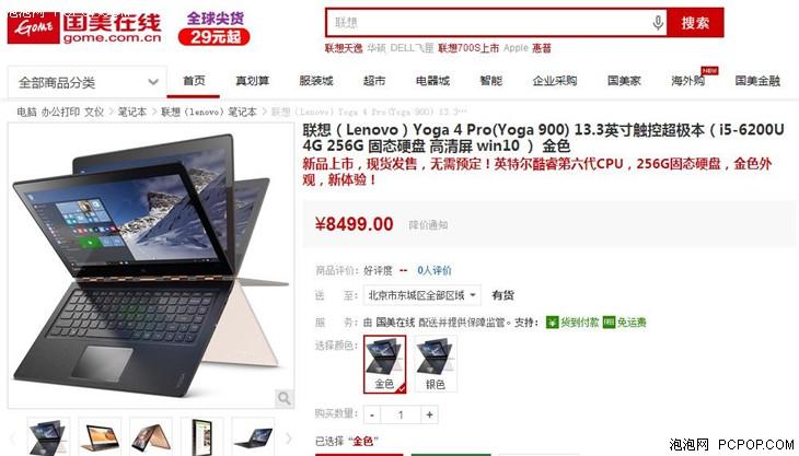 配置升级 联想 Yoga 4 Pro国美售价8499