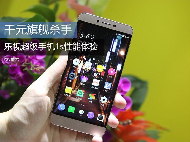 千元旗舰杀手 乐视超级手机1s性能体验