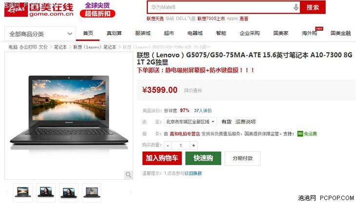 联想G50-75高清本 国美在线仅售3599元