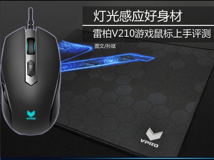 灯光感应好身材 雷柏V210游戏鼠标评测