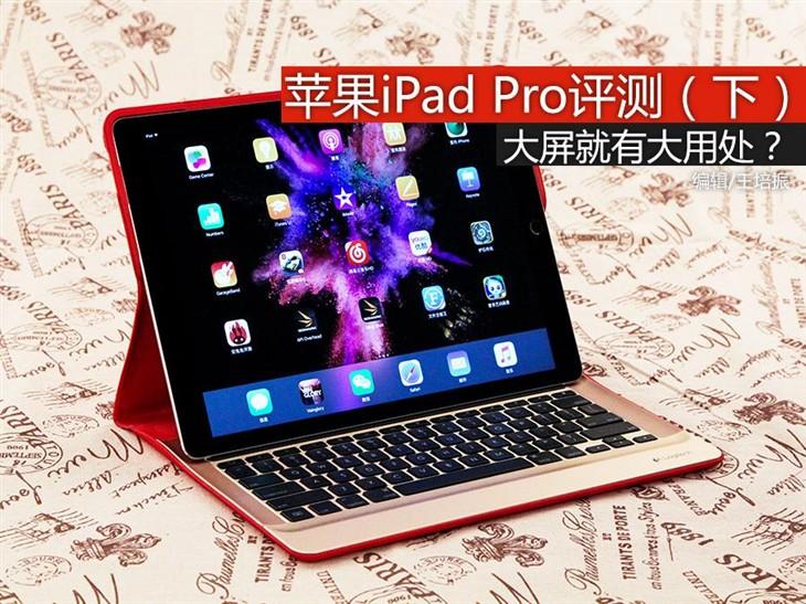 大屏就有大用处? iPad Pro评测(下)