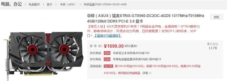华硕STRIX GTX960 4GB售价1699元!