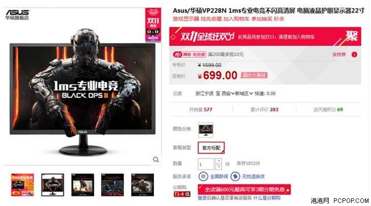 1ms响应 华硕电竞液晶VP228N仅售699